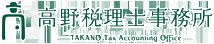 横浜市 高野税理士事務所|税務申告・決算対策・新規開業・独立支援(横浜駅徒歩10分)